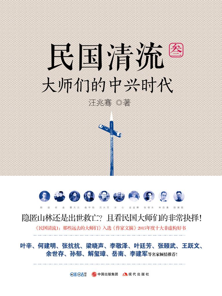 民国清流 3:大师们的中兴时代