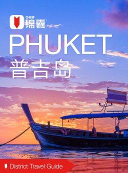 穷游锦囊:普吉岛(2016)