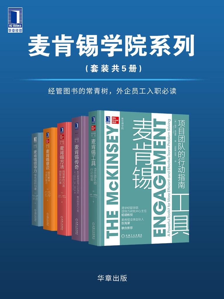 麦肯锡学院系列(套装共5册)