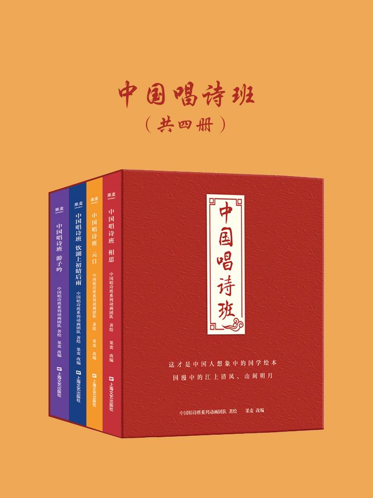 中国唱诗班(共四册)