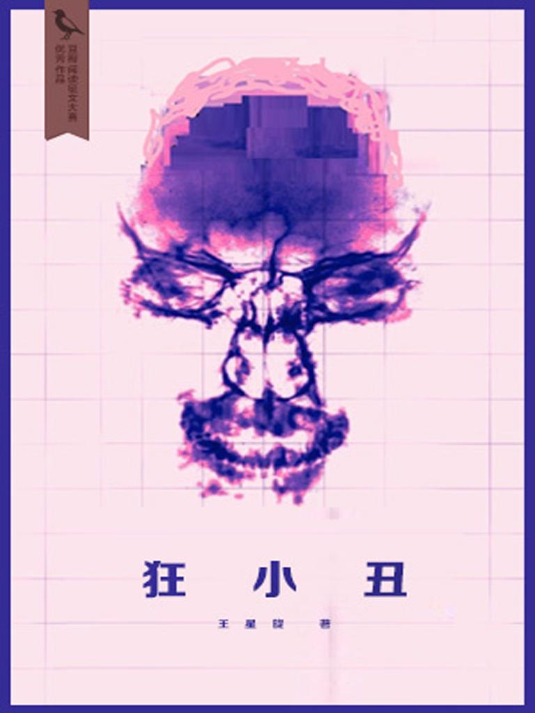 狂小丑(千种豆瓣高分原创作品·看小说)