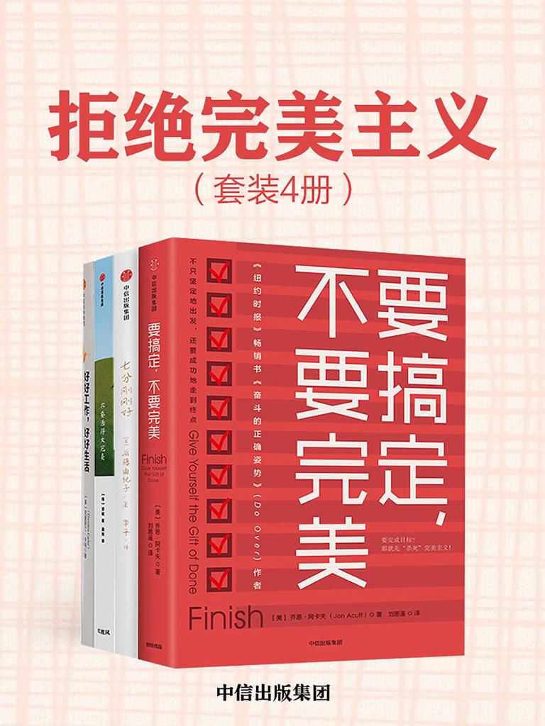 拒绝完美主义(共四册)