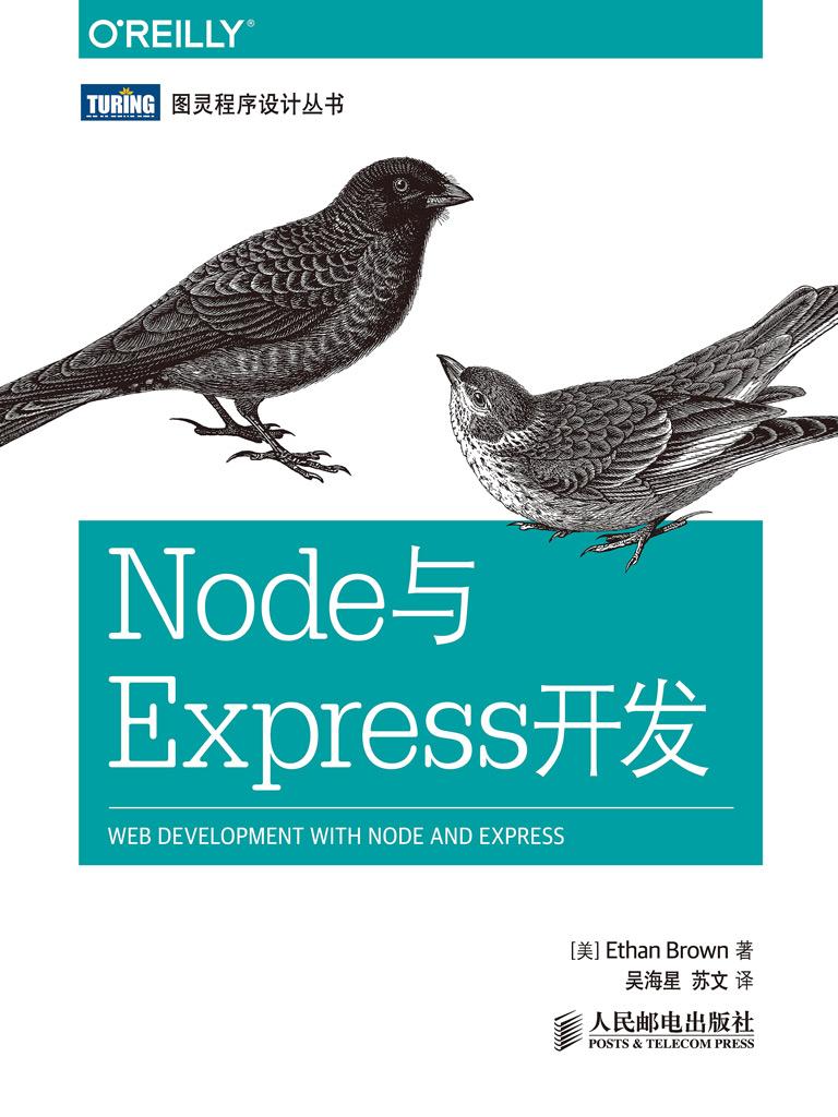 Node与Express开发