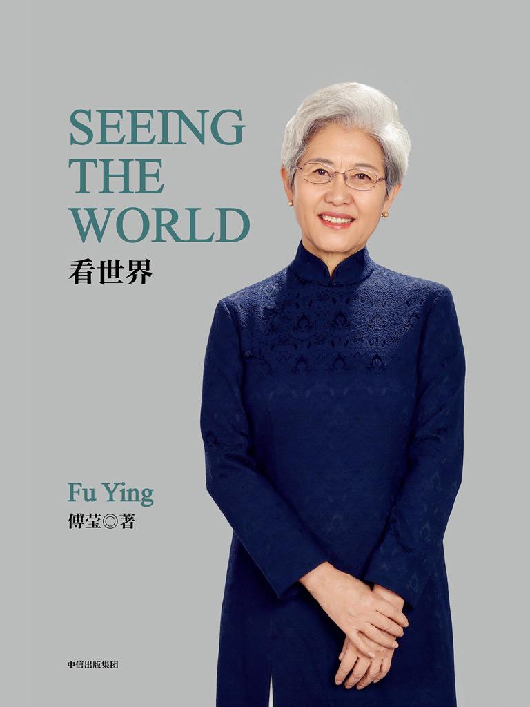 看世界=SEEING THE WORLD(英文版)