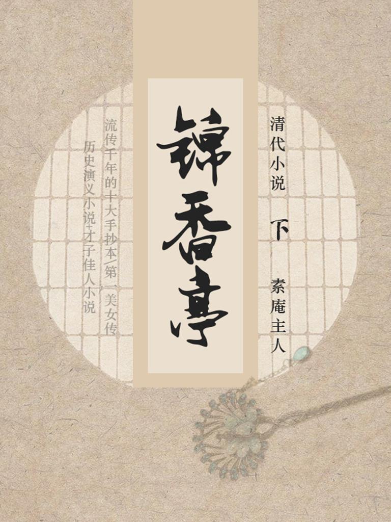 清代小说:锦香亭(下)