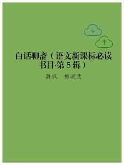 白话聊斋(语文新课标必读书目·第5辑)