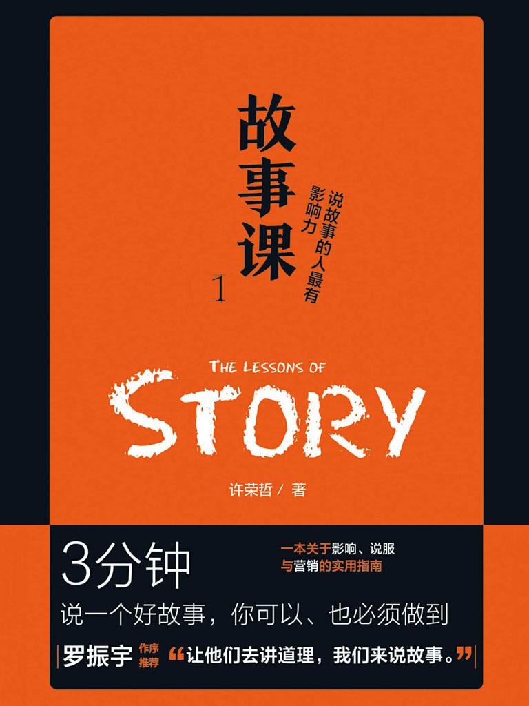 故事课 1:说故事的人最有影响力