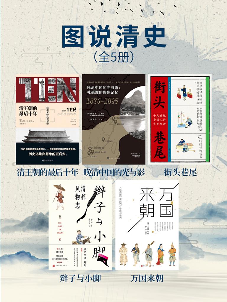 图说清史(全五册)