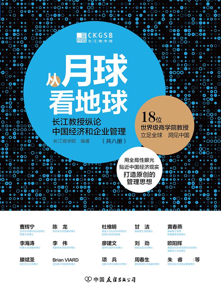 从月球看地球:长江教授纵论中国经济与企业管理(共八册)
