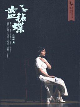 蓝钻蝶(千种豆瓣高分原创作品·看小说)