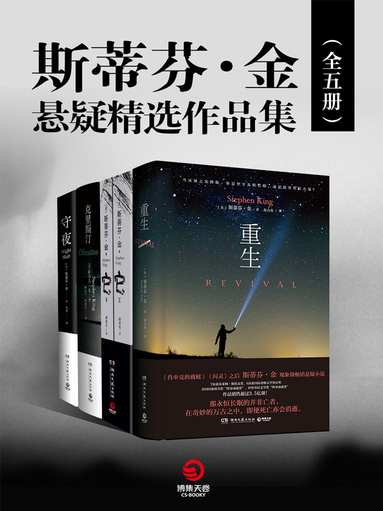斯蒂芬·金懸疑小說精選(全五冊)