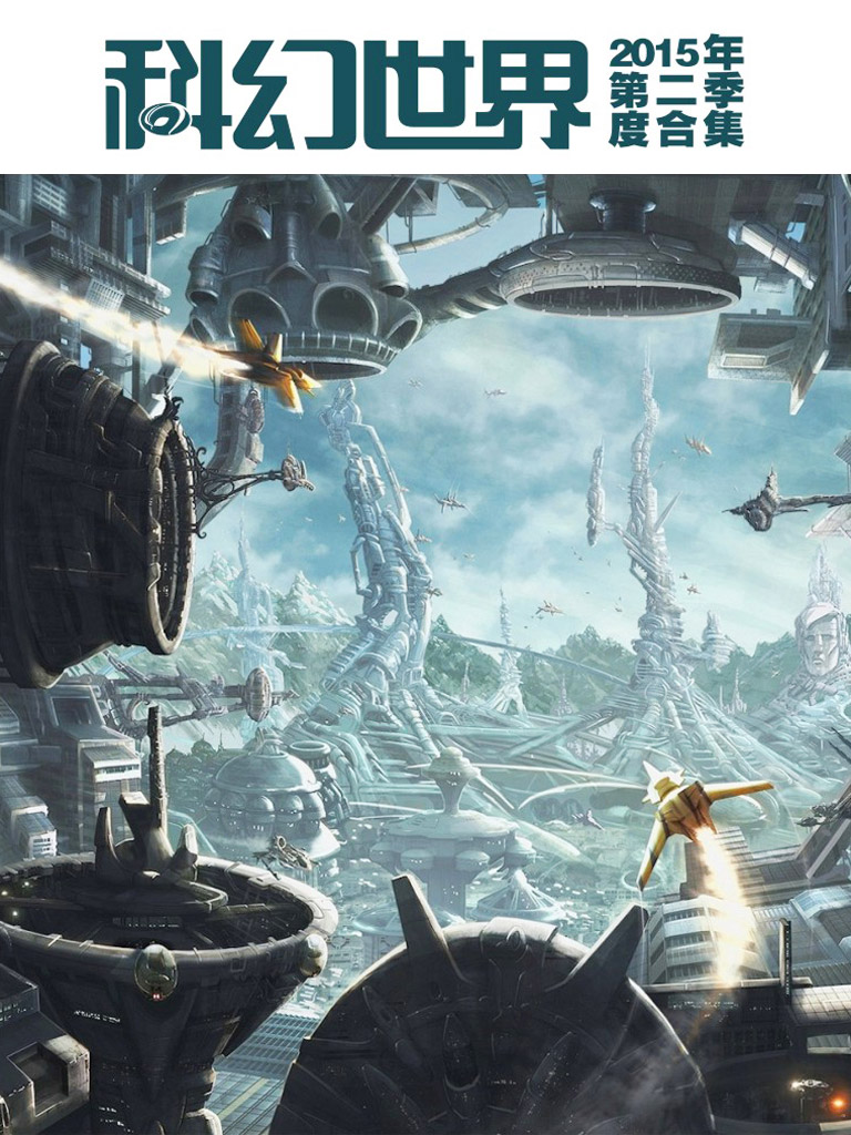科幻世界·2015年第二季度合集
