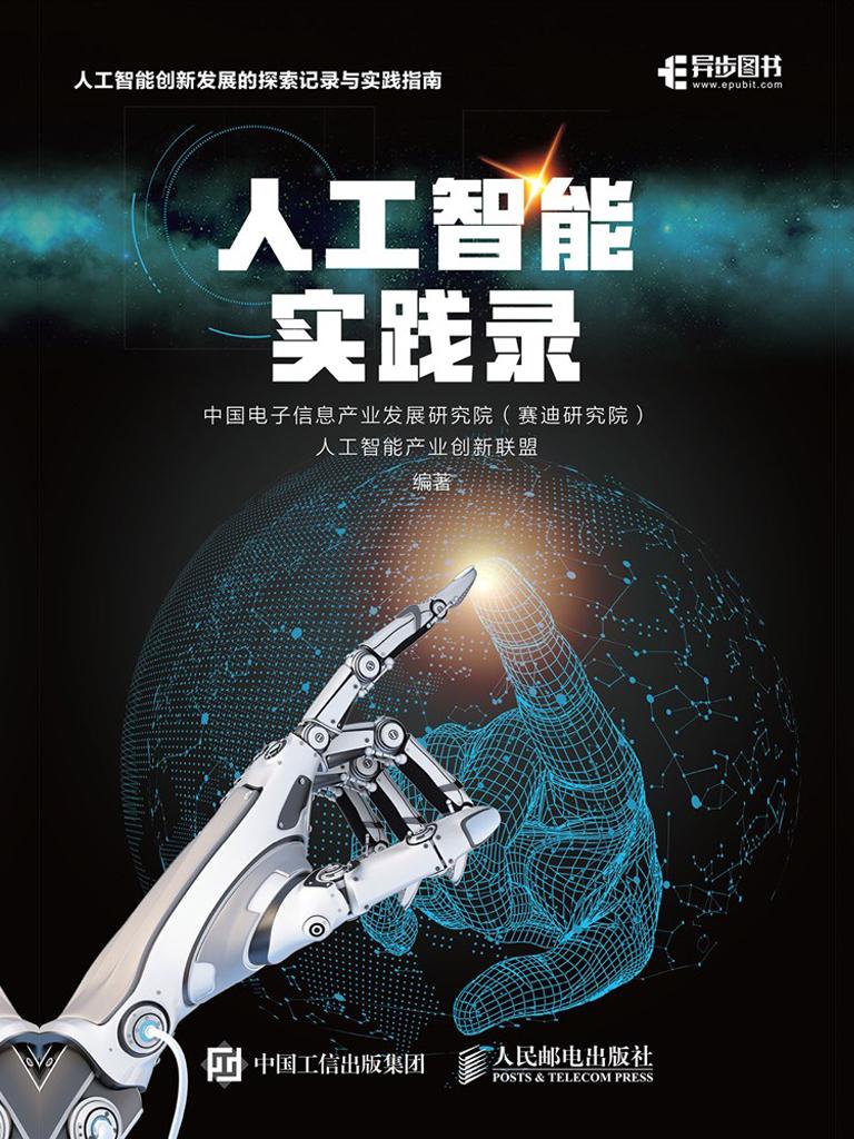 人工智能实践录