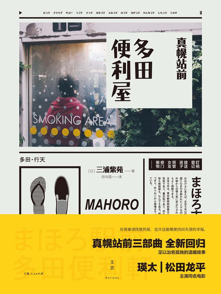 真幌站前系列三部曲:真幌站前多田便利屋