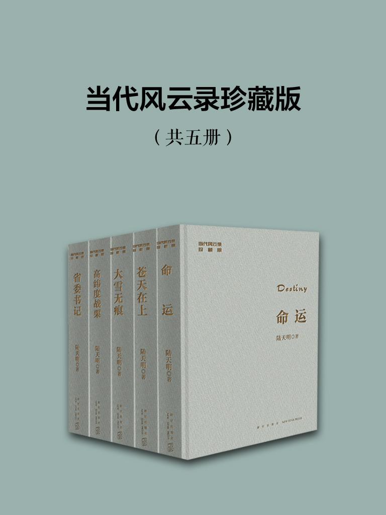 当代风云录珍藏版(陆天明经典作品 共五册)