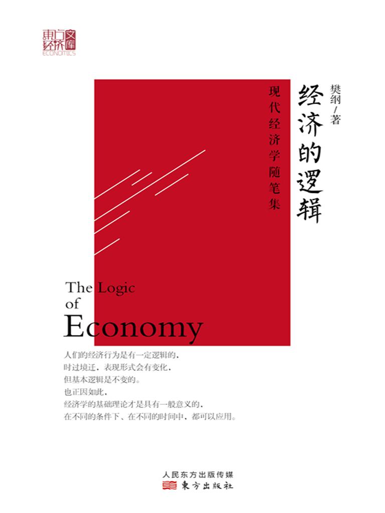 经济的逻辑(现代经济学随笔集)