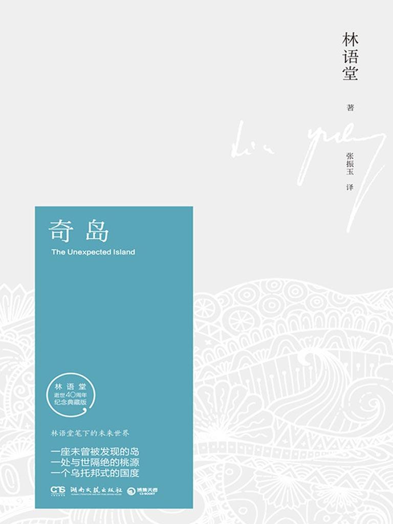 奇岛(林语堂逝世40周年纪念典藏版)