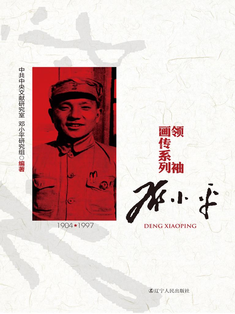 开国领袖画传系列:邓小平