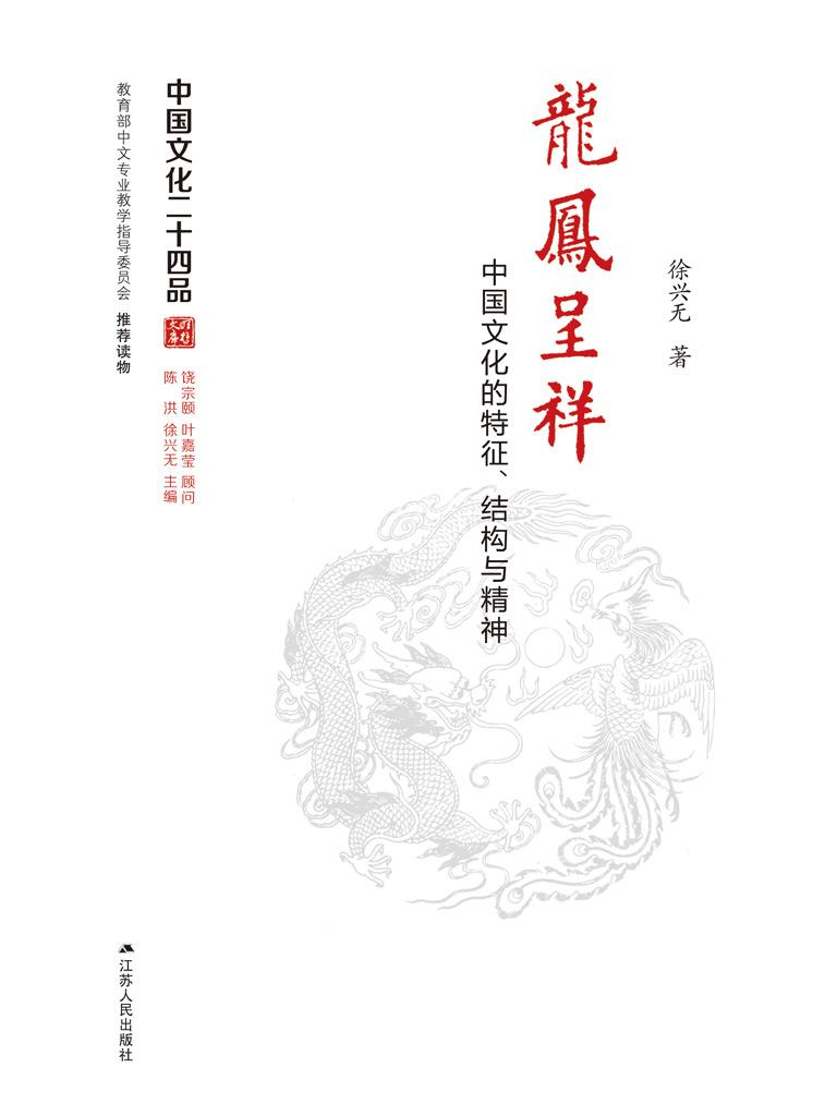 龙凤呈祥:中国文化的特征、结构与精神
