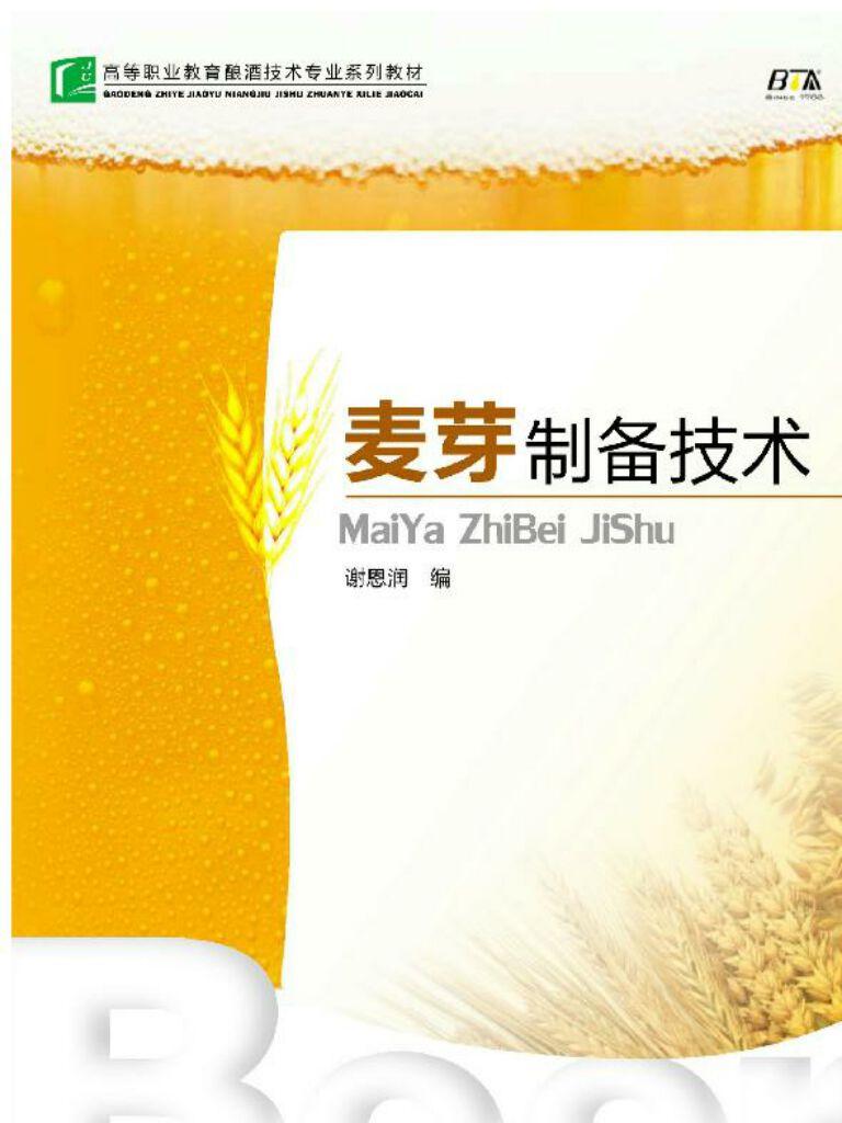 高等职业教育酿酒技术专业系列教材·麦芽制备技术
