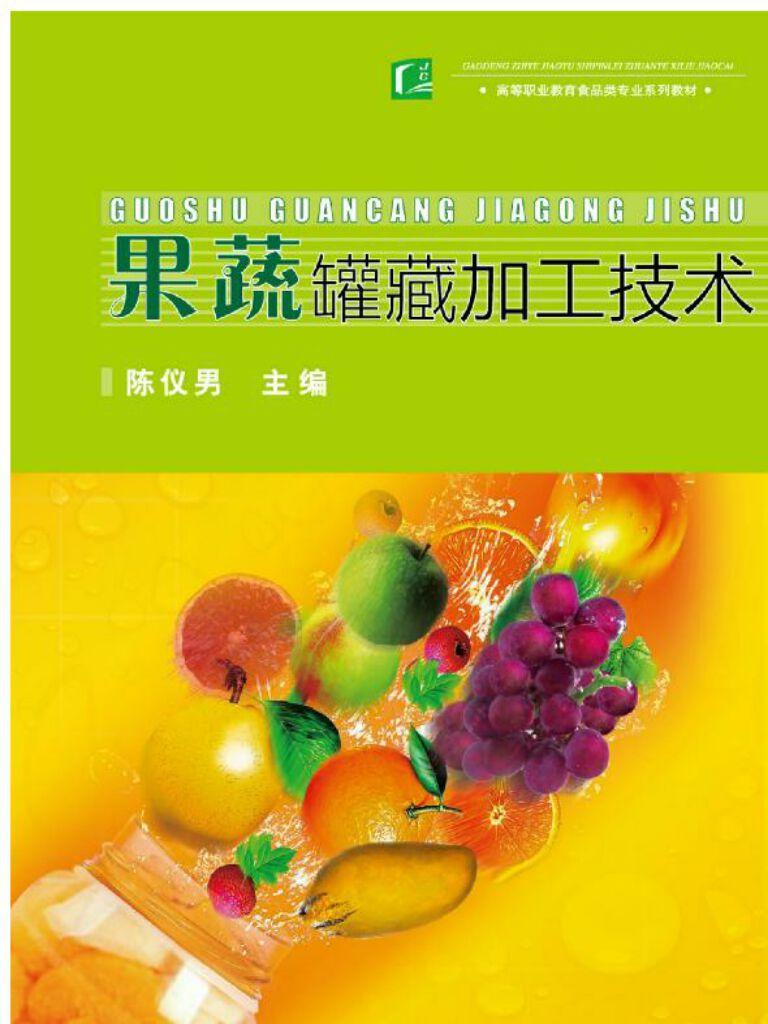 高等职业教育食品类专业系列教材·果蔬罐藏加工技术