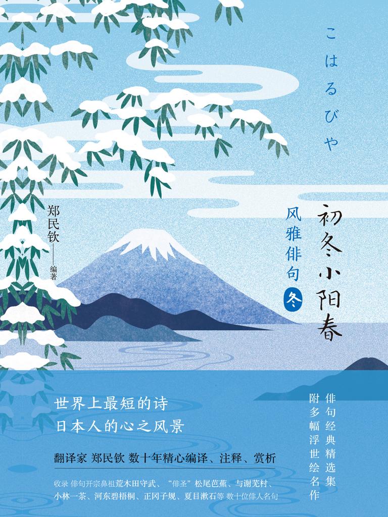风雅俳句·初冬小阳春