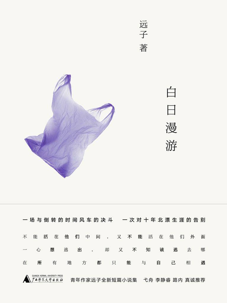 白日漫游(新民说)