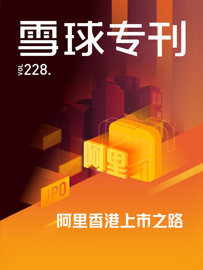 雪球专刊·阿里香港上市之路(第228期)