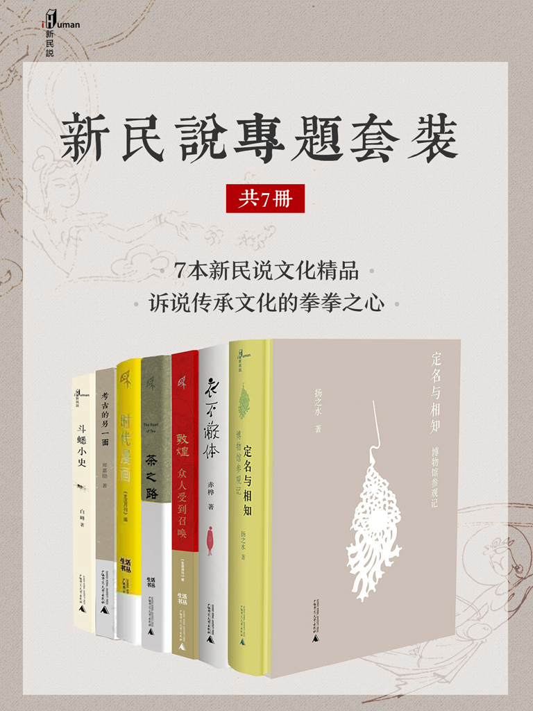新民说专题套装(共七册)