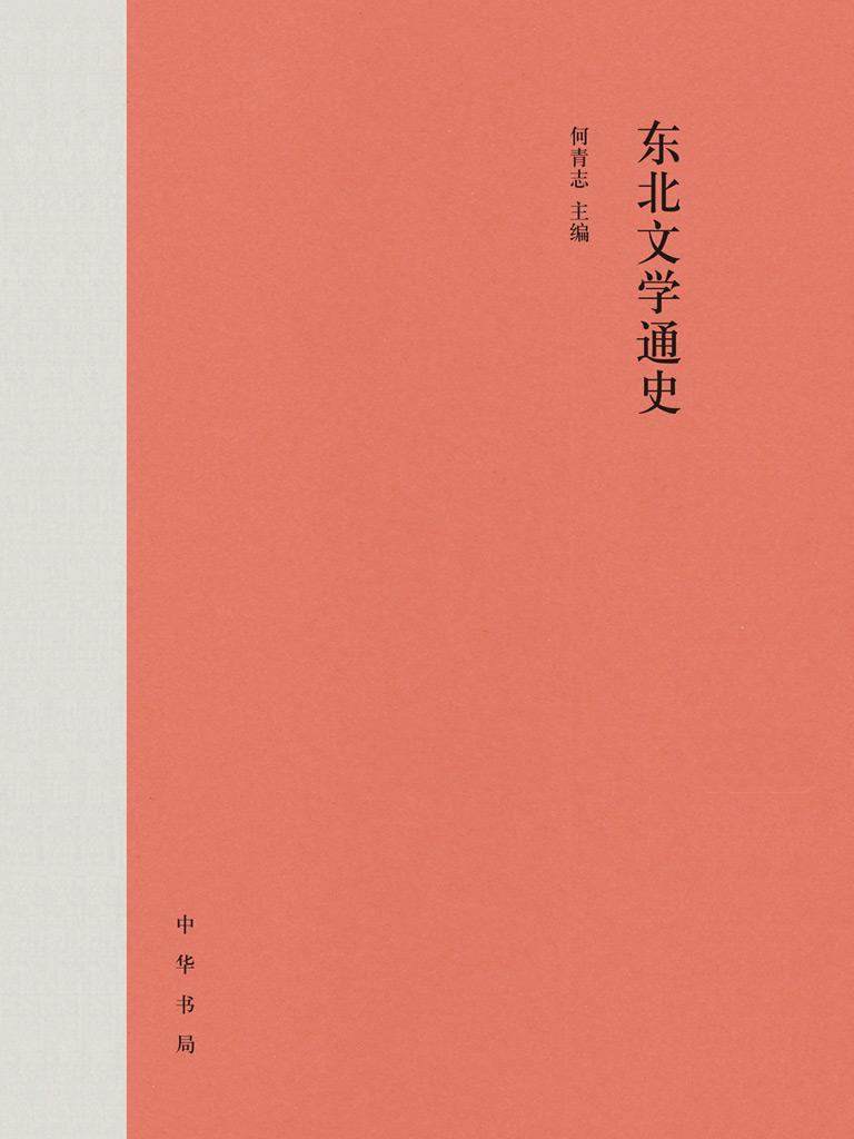 东北文学通史(全二册)
