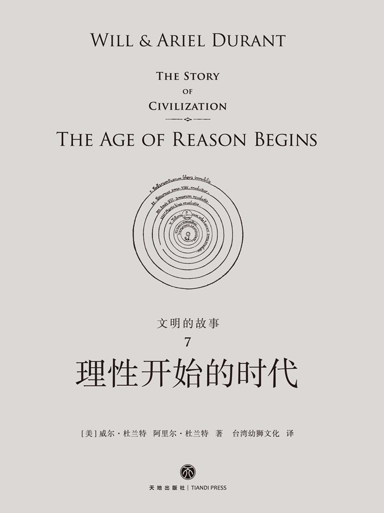 文明的故事 7:理性开始的时代