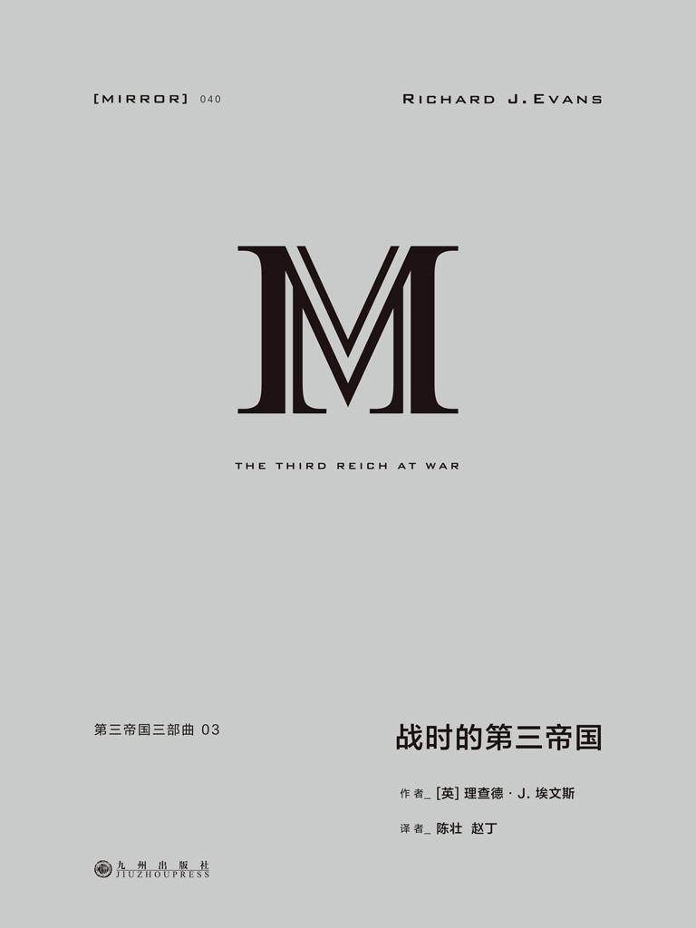 第三帝国三部曲:战时的第三帝国(理想国译丛040 共2册)