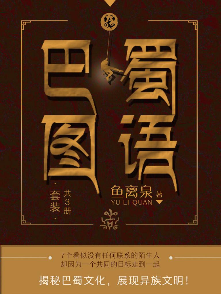 巴蜀图语(共三册)