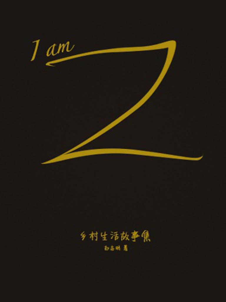 I am Z(千种豆瓣高分原创作品·世间态)