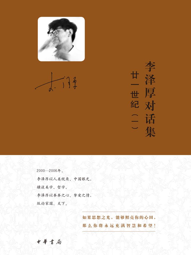 李泽厚对话集·廿一世纪(一)