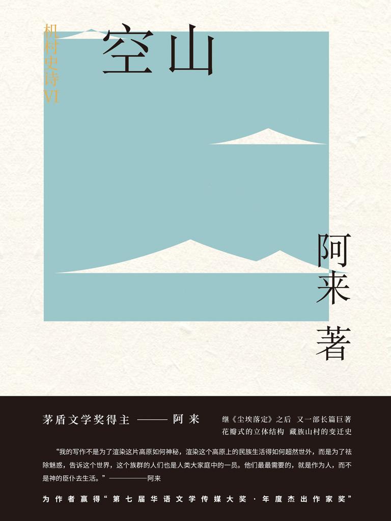 机村史诗 6:空山