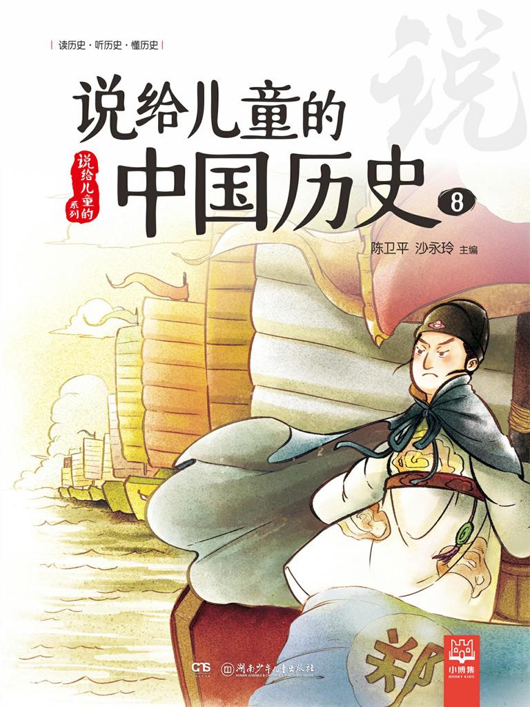 说给儿童的中国历史 8