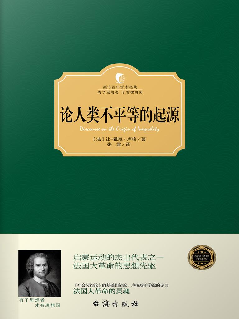 论人类不平等的起源(西方百年学术经典)
