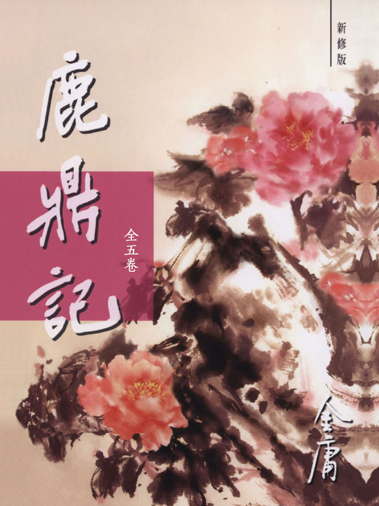 鹿鼎记(新修版·全五卷)