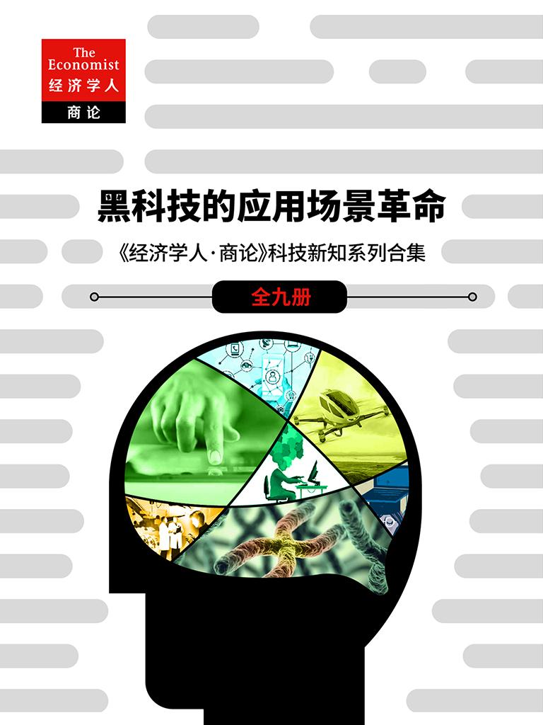 黑科技的应用场景革命(《经济学人·商论》科技新知系列 全九册)