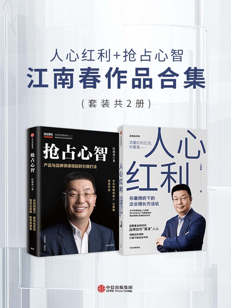 人心红利+抢占心智(江南春作品合集 套装共2册)