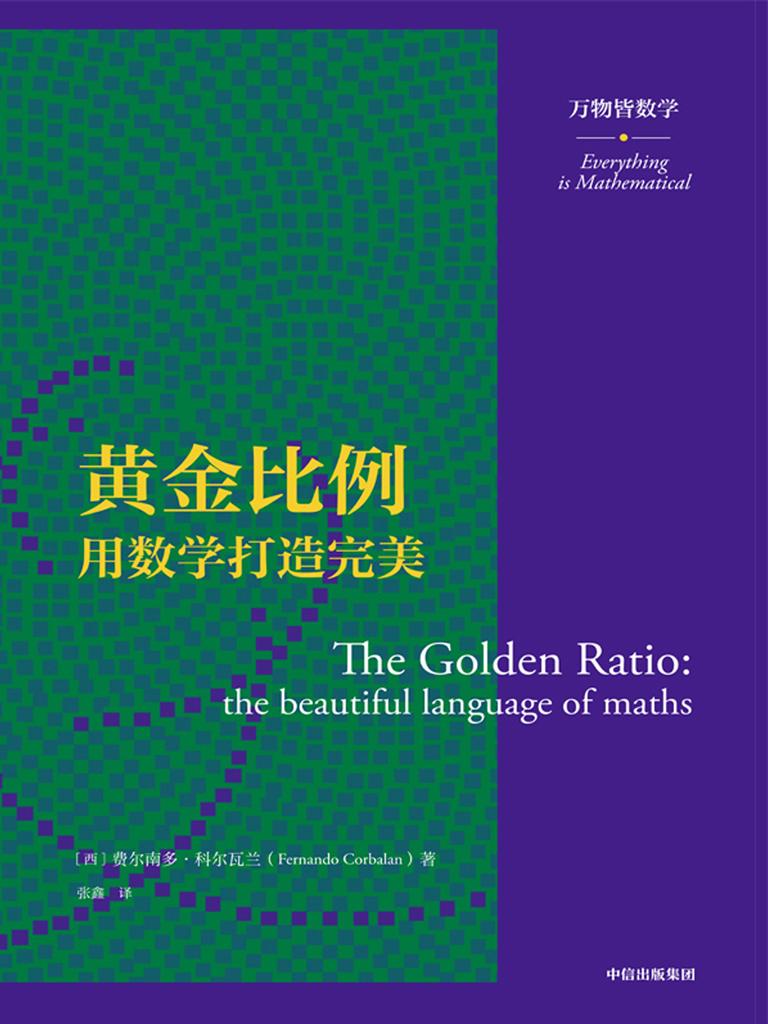 黄金比例:用数学打造完美(万物皆数学)