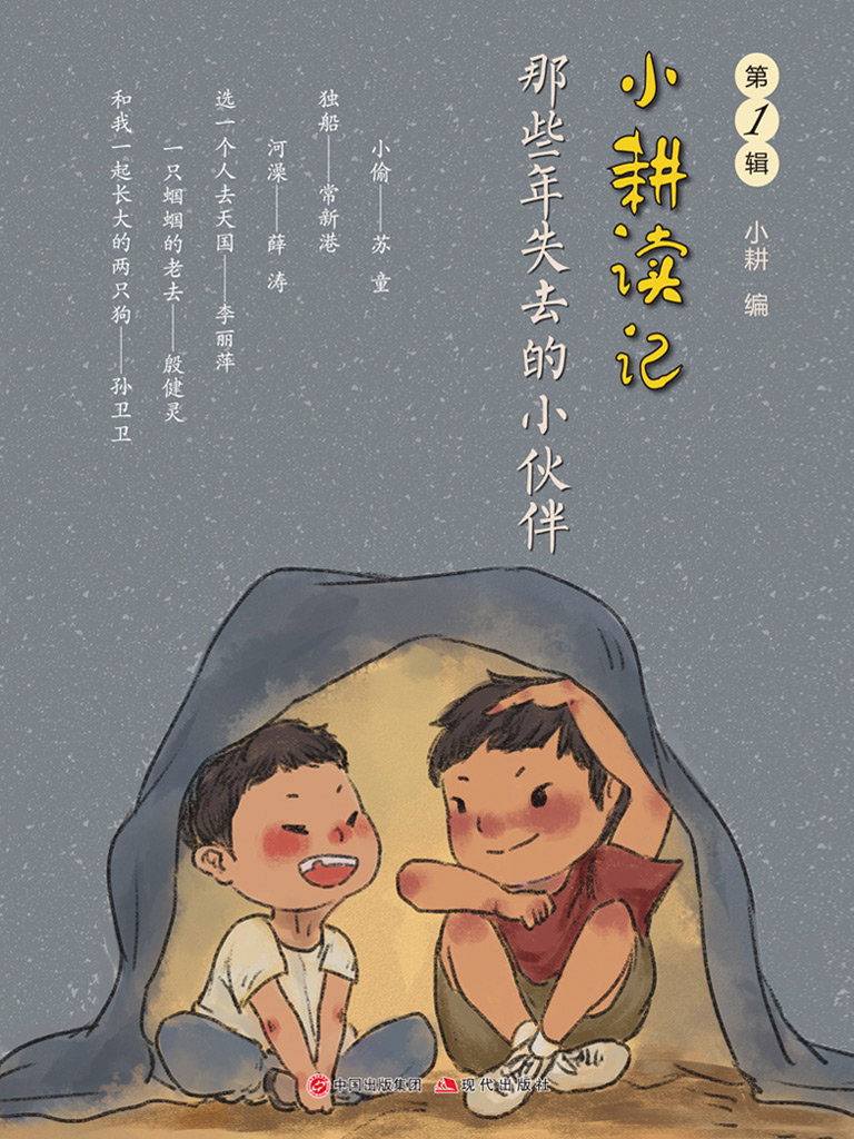小耕读记:那些年失去的小伙伴(第1辑)