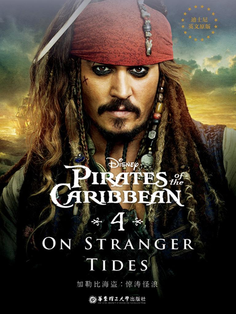 加勒比海盗 4:惊涛怪浪(迪士尼英文原版)