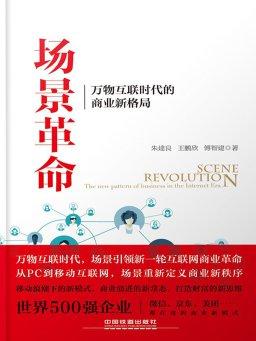 场景革命:万物互联时代的商业新格局