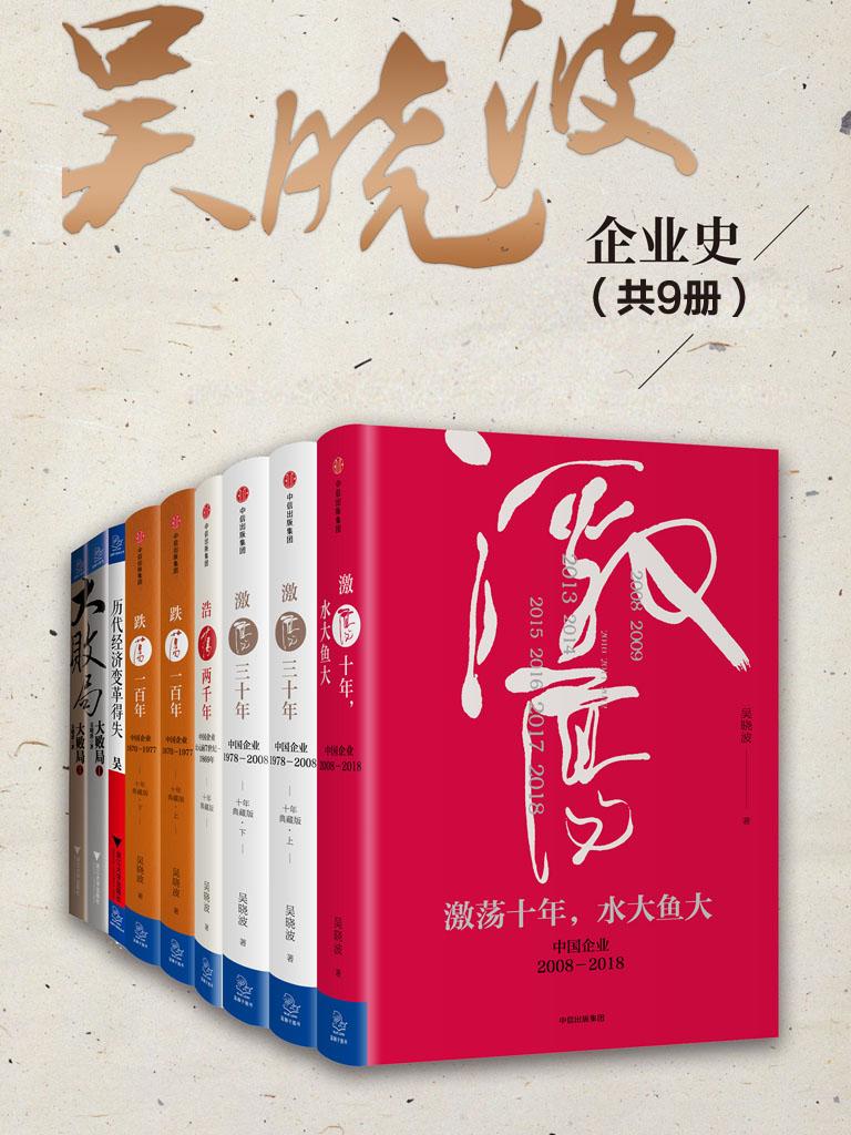 吴晓波企业史(共9册)