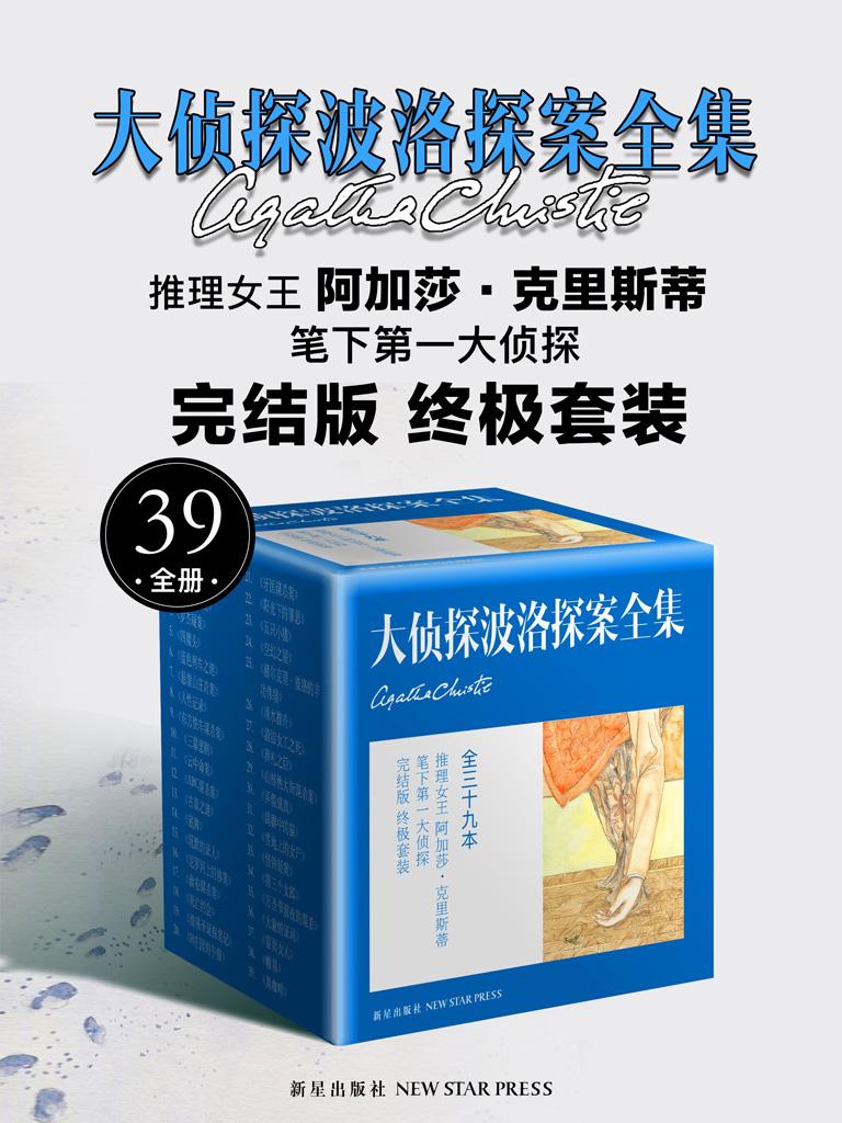 大侦探波洛探案全集(全39册)