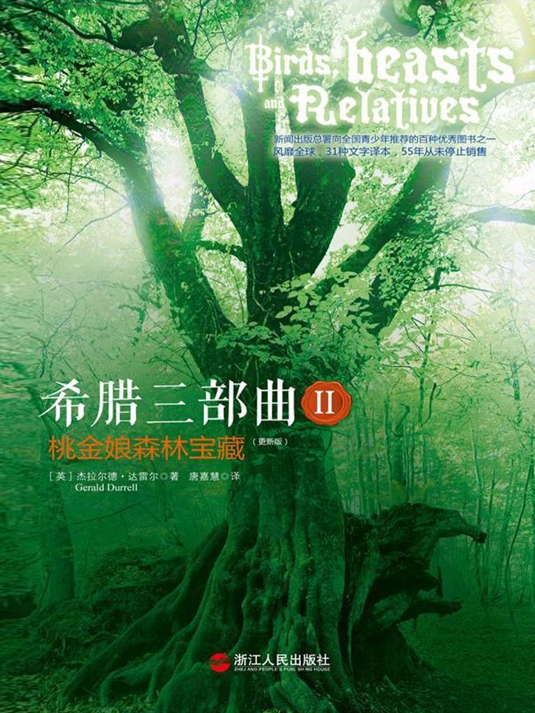 希腊三部曲 II:桃金娘森林宝藏