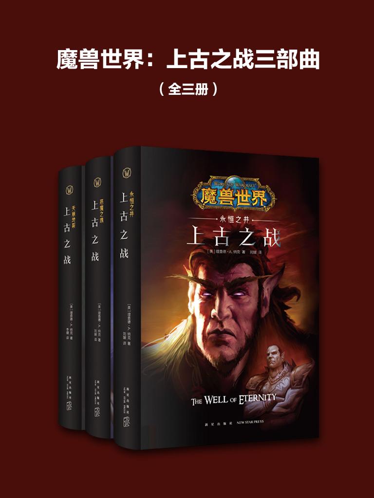 魔兽世界:上古之战三部曲(全三册)