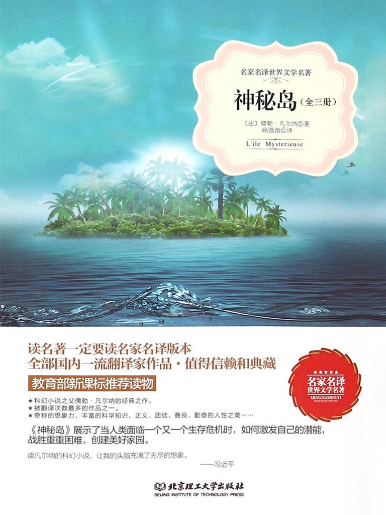 神秘岛(全三册 顾微微译)